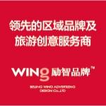 北京励智灵翔广告有限责任公司