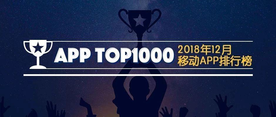 2018最新APP TOP1000