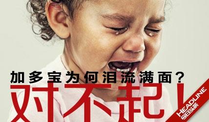 """加多宝招聘_""""对不起"""":加多宝为何泪流满面? @广告门"""