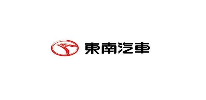 东南(福建)汽车工业有限公司公开招标2016年度品牌推广代理