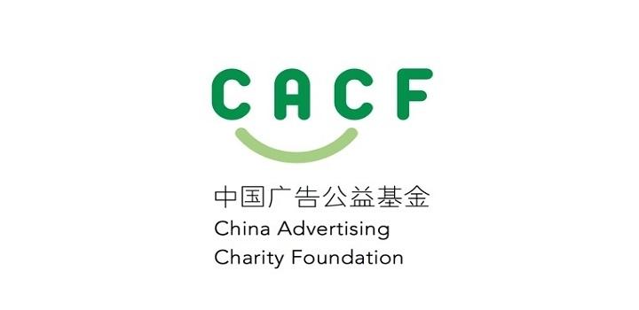中国广告公益专项基金网站建设招标