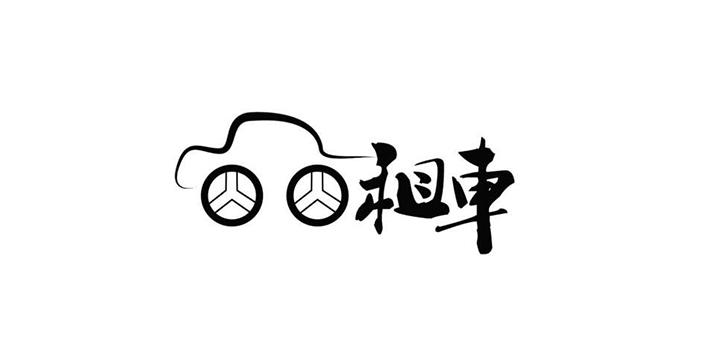 """PP租车公开招标""""2016 年6-9月事件营销及品牌推广""""代理商"""
