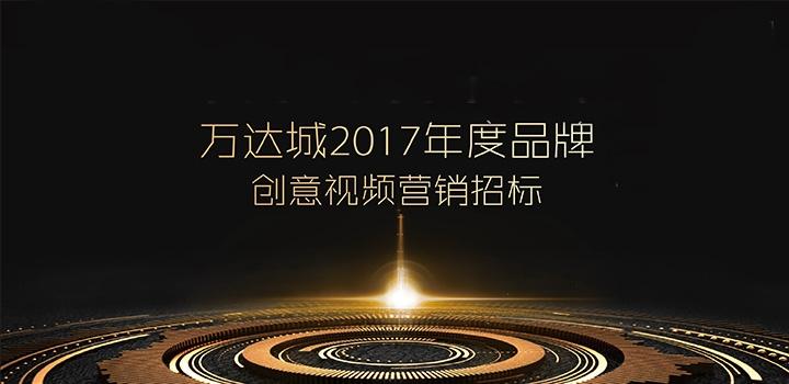 万达城2017年度品牌线上创意视频营销招标