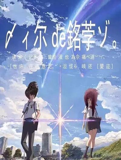 非主流版《你的名字》动画电影海报图片