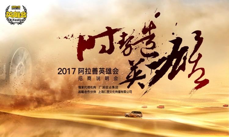 2017 阿拉善英雄会招商
