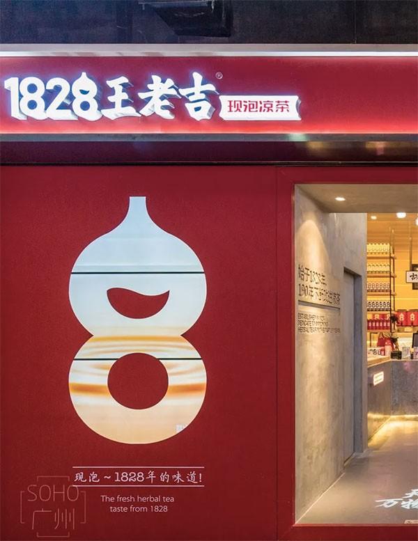 """门店的名称就叫""""1828王老吉现泡凉茶"""",店面中3家分布在花城汇,1家在图片"""