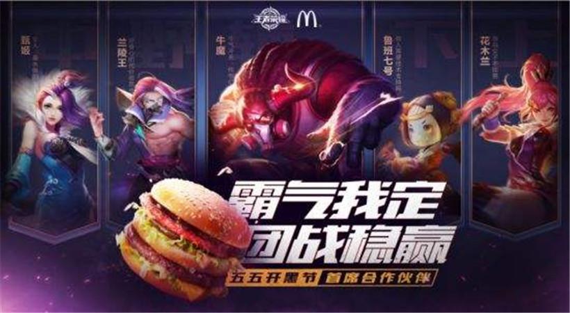 Papi酱在抖音的广告来了,麦当劳合作王者荣耀,京腾计划升级 | 这周发生了什么