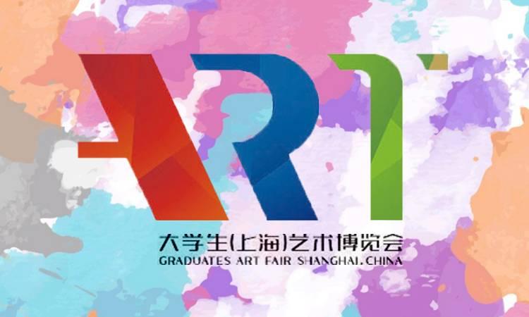 2018大学生艺术博览会(上海)招商方案