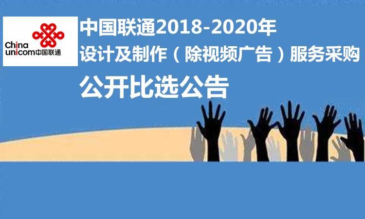 中国联通2018-2020年设计及制作(除视频广告)服务采购公开比选公告