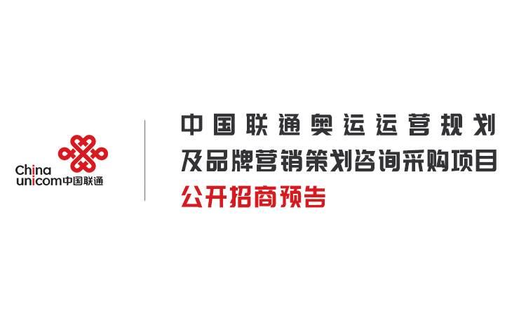 中国联通奥运营销规划及品牌营销策划咨询采购项目公开招商预告