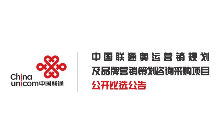 中国联通奥运营销规划及品牌营销策划咨询采购项目公开比选公告