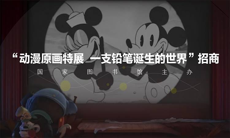 """国图""""动漫原画特展 一支铅笔诞生的世界""""   招商"""