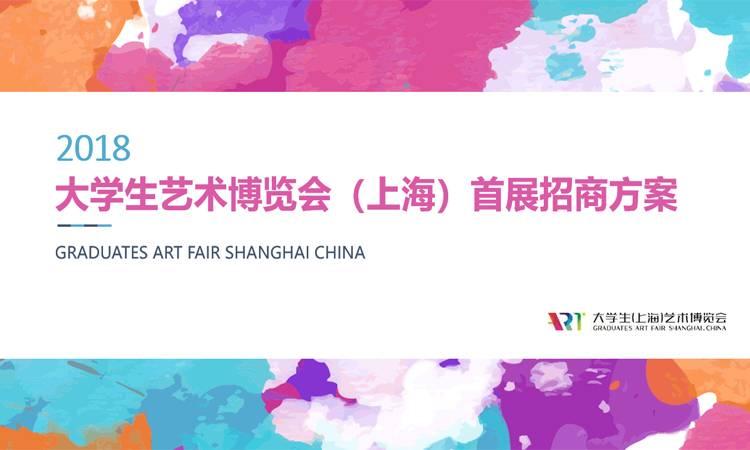 2018大学生艺术博览会(上海)首展招商
