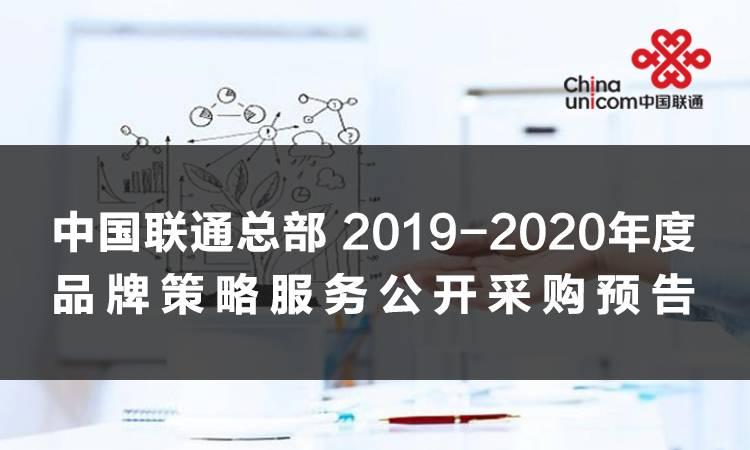 中国联通总部2019-2020年度品牌策略服务公开采购预告