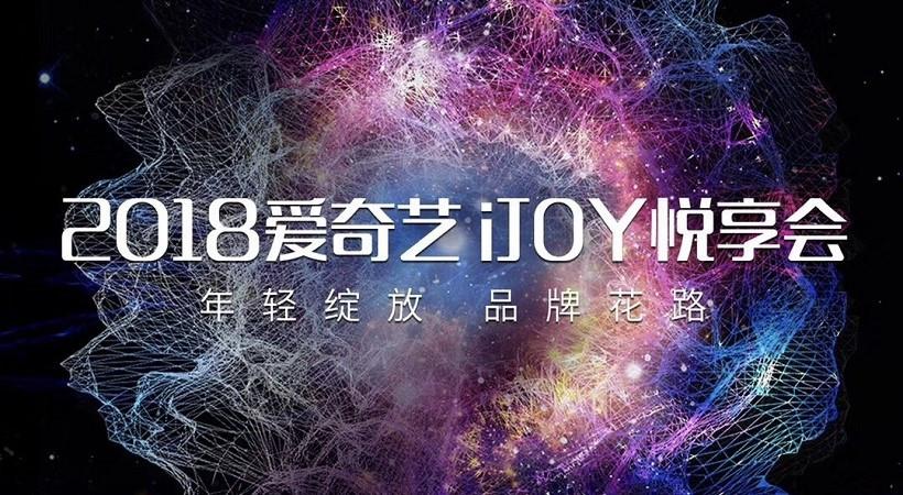 2018爱奇艺iJOY悦享会绽放魔都 年轻求生欲助力品牌逆生长