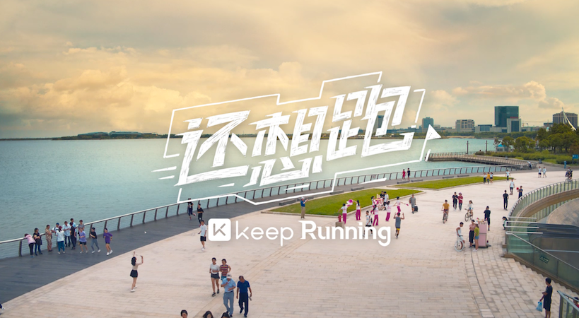 Keep这支全新的跑步广告片,颠覆了我们对跑步的认知