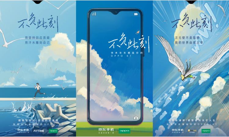 品牌联合海报 1, 京东手机 × 唱吧 × oppo 我人生的bgm 就是我自己