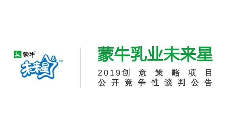 蒙牛乳业未来星2019创意策略项目公开竞争性谈判公告