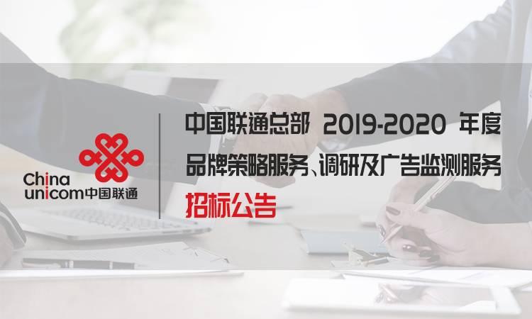 中国联通总部2019-2020年度品牌策略服务、调研 及广告监测服务招标公告