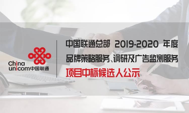 中国联通总部2019-2020年度品牌策略服务、调研及广告监测服务项目中标候选人公示