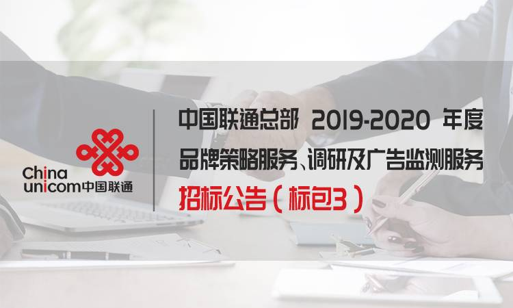 中国联通总部2019-2020年度品牌策略服务、调研及广告监测服务招标