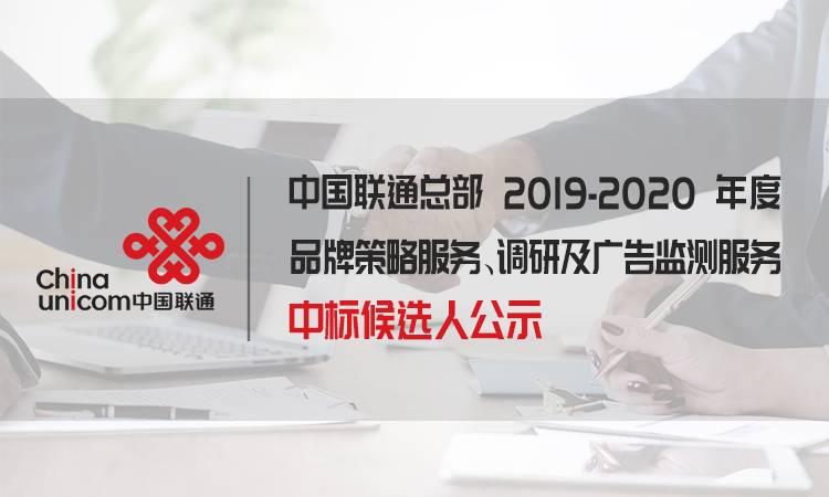 中国联通总部2019-2020年度品牌策略服务、调研及广告监测服务(标包3广告监测) 中标候选人公示