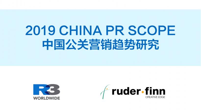 """罗德亚洲在""""实际表现""""和""""对客户生意增长有贡献""""方面 位列R3中国公关代理商排名第一"""