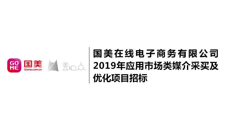 国美在线电子商务有限公司2019年应用市场类媒介采...