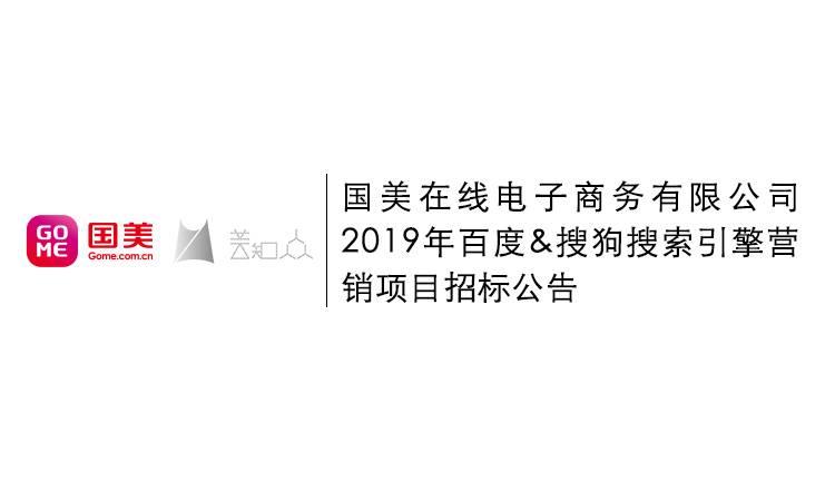 国美在线电子商务有限公司2019年百度&搜狗搜索引...