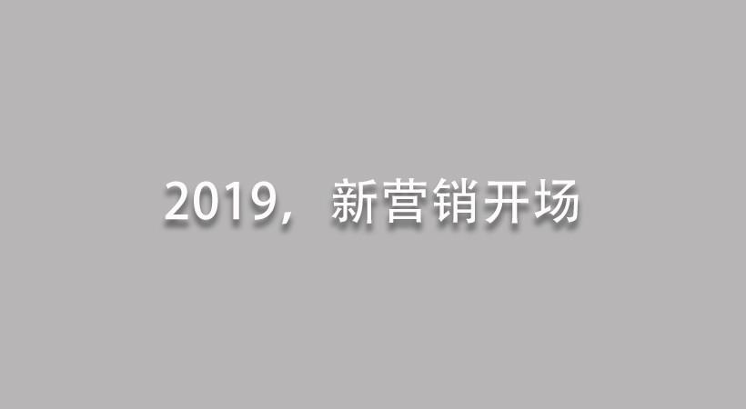 2019,新营销开场