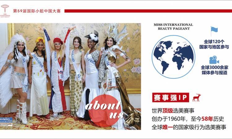 第59届国际小姐中国大赛上海赛区招募赞助商和冠名方