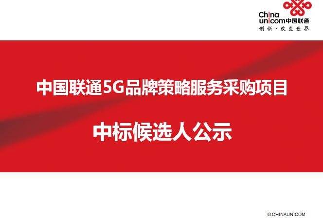中国联通5G品牌策略服务采购项目中标候选人公示