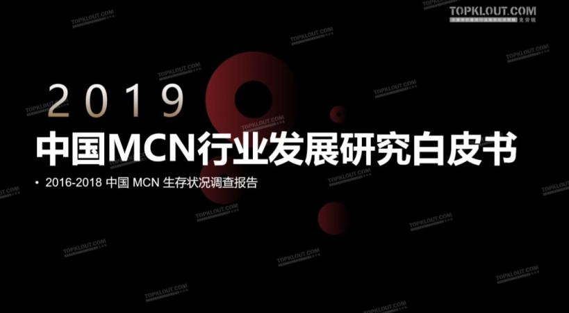 300多家头部MCN机构生存现状 | 2019中国MCN行业发展研究白皮书