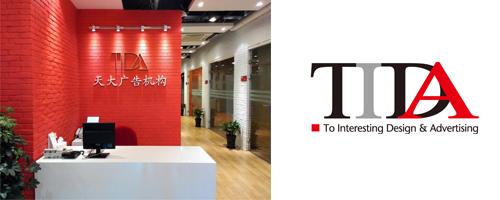 设计总监-上海市-天大广告设计(上海) @广告门招聘