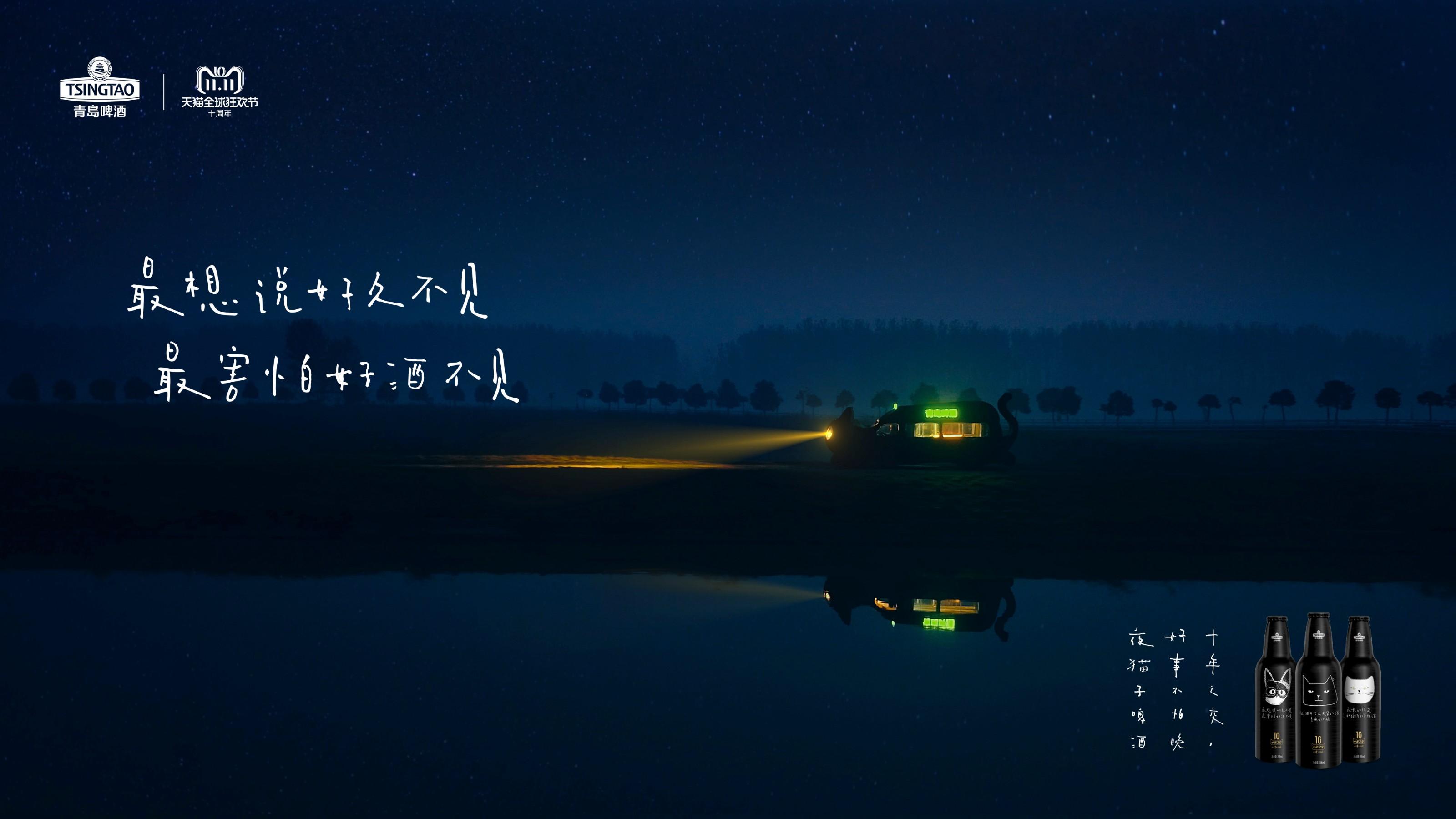 一听啤酒热量_天与空 x 青岛啤酒:听一听,《夜猫子的歌》背后的故事