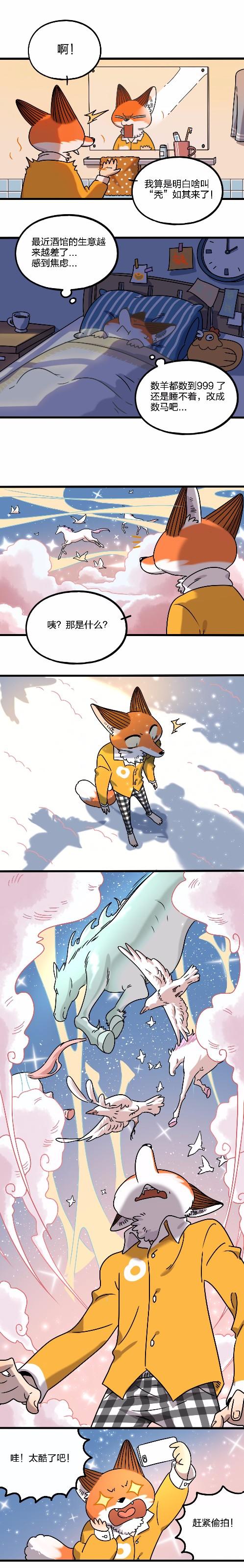 废柴狐.jpg