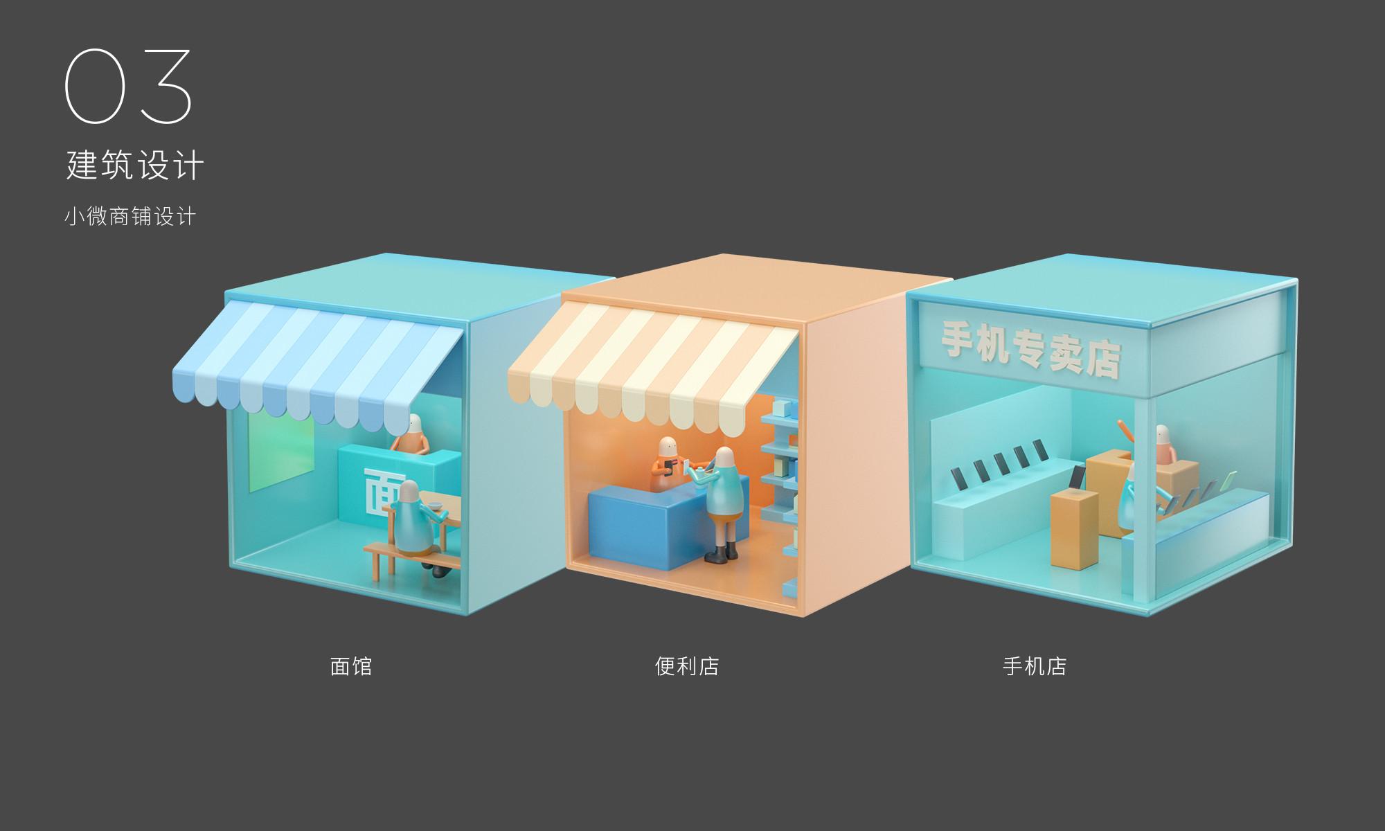 02建筑设定2.jpg