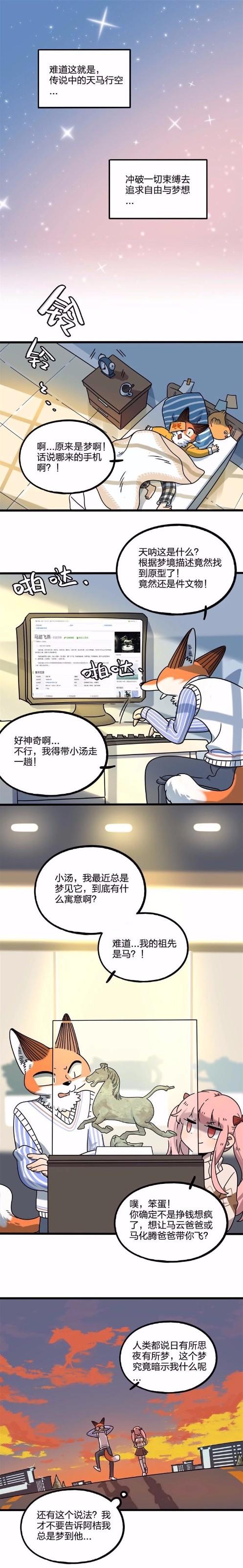 废柴狐:无文字结尾.jpg