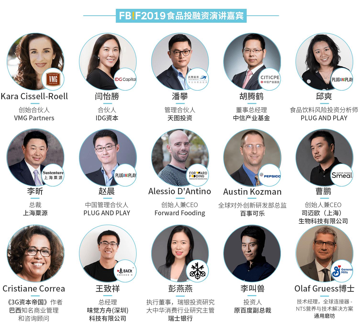 7-通稿分论坛嘉宾-web-食品投融资.png