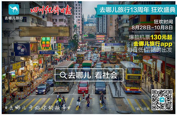 去哪儿 × 四川经济日报.jpg