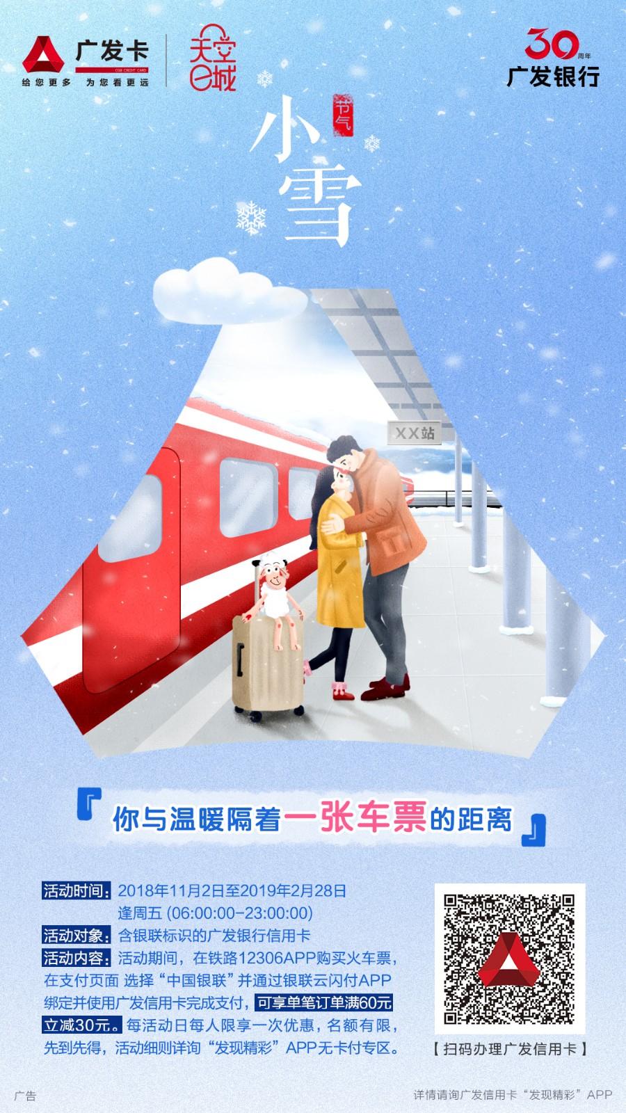 广发银行 小雪.jpg