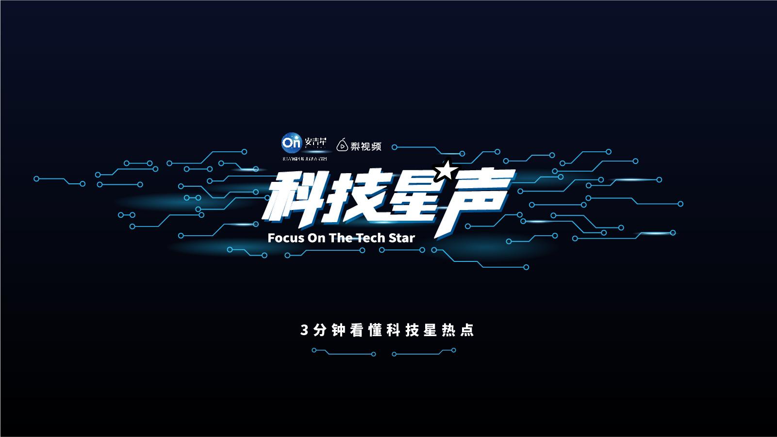 科技星声-第二季-01.jpg