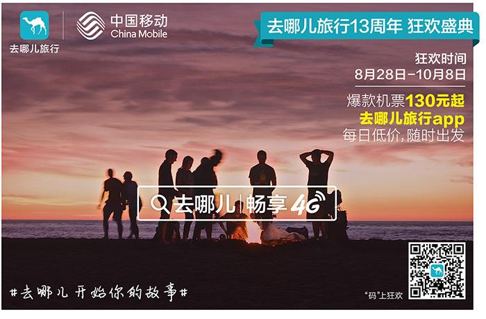 去哪儿 × 中国移动.jpg