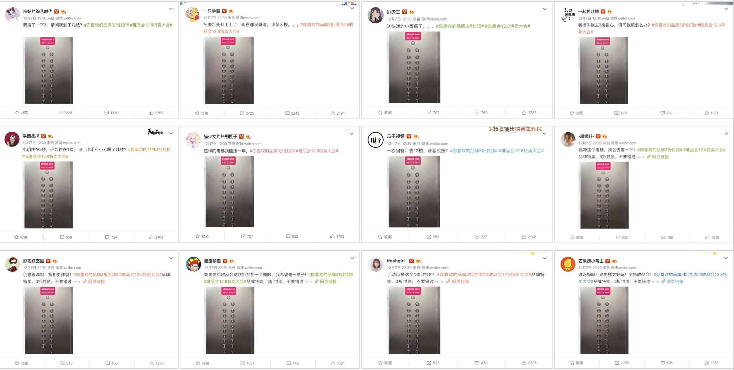 12333电梯微博大V.png