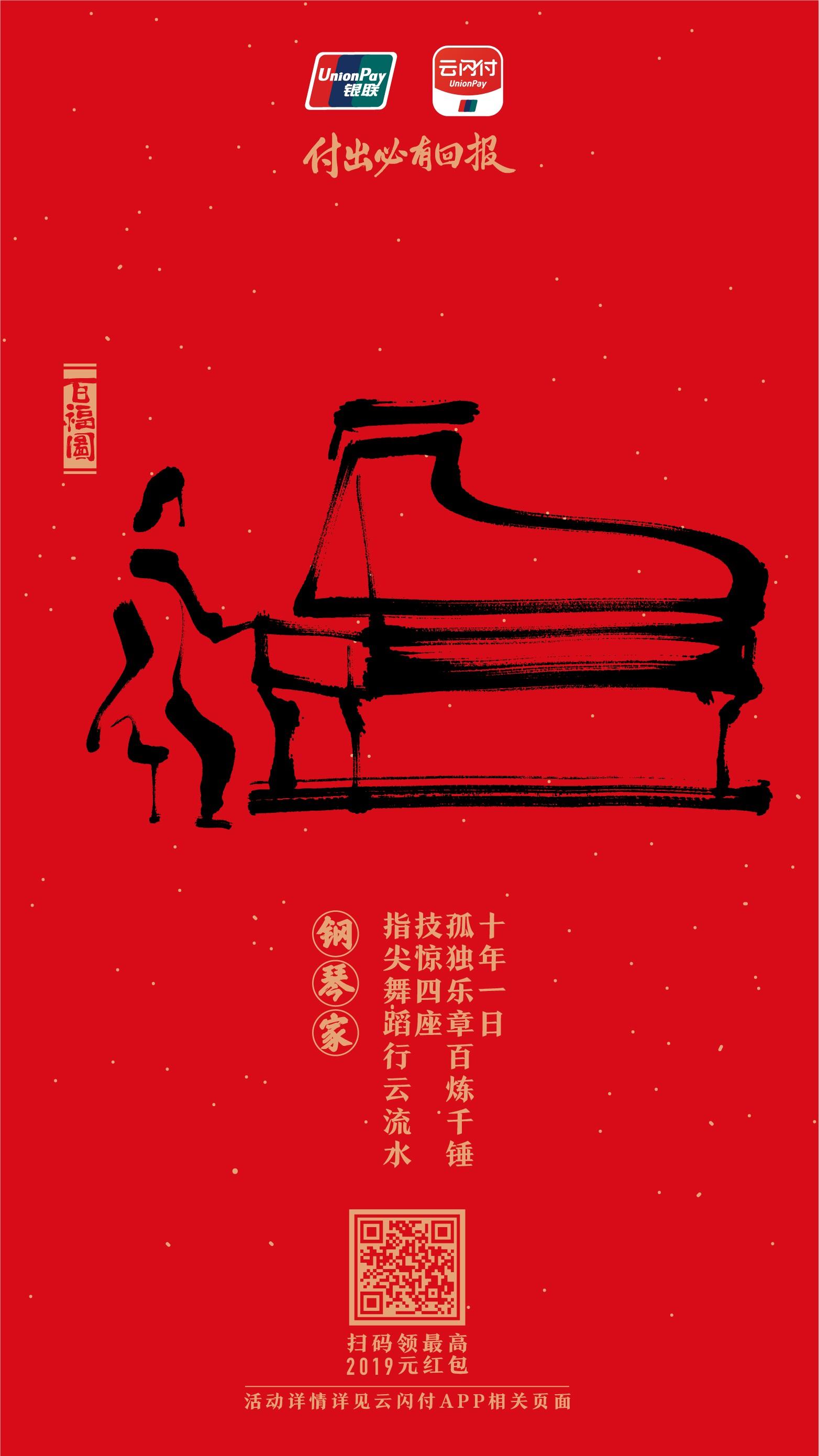 03-钢琴家.jpg