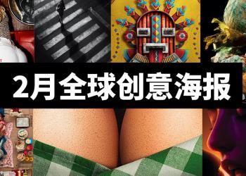 广告人必看,2月全球创意海报合集   收藏