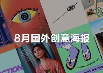 8月国外创意海报合集 | 收藏