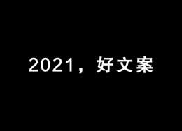 2021上半年,被文字惊艳的10个瞬间