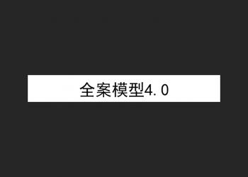 4100字+丨如何撰写整合营销传播全案4.0?
