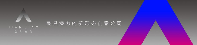 尖叫文化(广州)有限公司